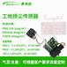 高精度PM2.5粉塵檢測儀-工地揚塵監測系統專用揚塵傳感器-賽納威