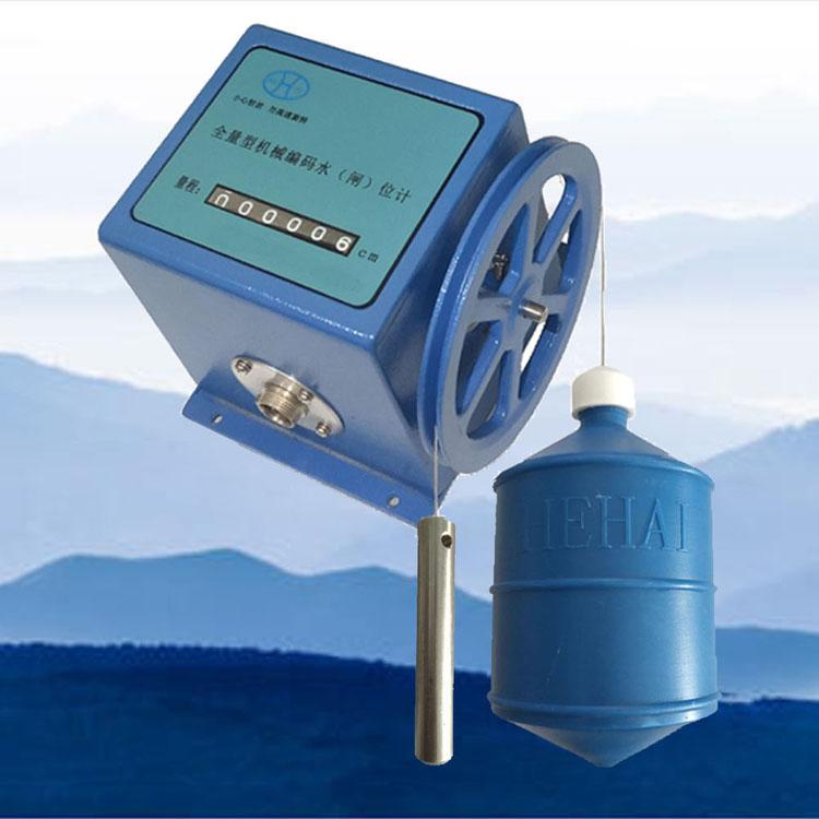 徐州海河HSW(机显)浮子式水位传感器水位计