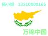 塞浦路斯移民一步到位获欧盟护照全世界通行
