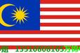 马来西亚第二家园十年签证