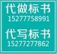 标书代做_玉林和必威类似的平台类标书代做、工程类标书代做