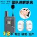 商务讲解器一对多低频无线耳麦接收器厂家直销