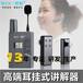 智联无线讲解器一对多企业参观讲解无线导览设备厂家直销
