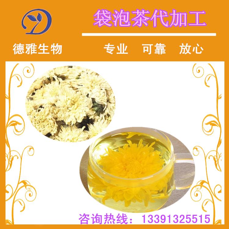 專業生產菊花茶委托代加工代用茶貼牌生產加工廠營養保健茶代加工