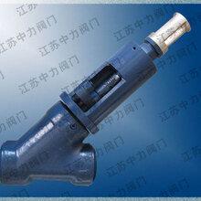 江蘇中力閥門供應J65Y型高壓高溫截止閥圖片