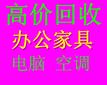 杭州上门回收办公民用家具二手办公电脑空调图片