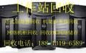 甘肃IBM服务器回收,IBM3750、m5服务器回收