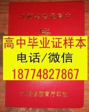 赣州市高中毕业证模板