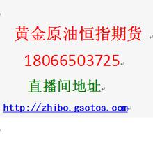 2018上海黄金恒指期货原油直播间免费指导
