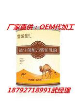 益生菌骆驼奶粉
