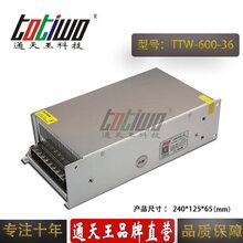 通天王36V16.67A开关电源、36V600W电源变压器、LED电源图片