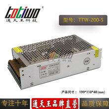 通天王5V40A开关电源、5V200W集中供电监控LED电源图片