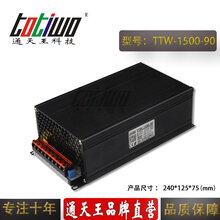 通天王1500W90V16.67A电力医疗设备开关电源大功率图片