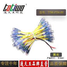 5V12V9MM黄光LED外露发光字广告招牌灯串穿孔字铁皮字发光灯串单色图片