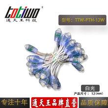 5V12V12MM白光LED外露字广告LED灯串IP68穿孔字铁皮字发光字单色图片