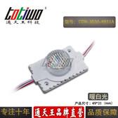 通天王超高亮3030模組單燈注塑透鏡模組暖白光12V防水LED廣告招牌模組