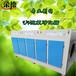 UV光解废气处理设备等离子废气除臭净化器光氧催化喷漆设备一体机