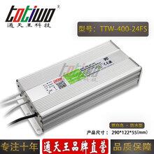 通天王24V400W16.67A防水LED开关电源户外变压器IP67稳压器图片