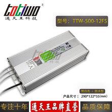 通天王12V42A500W防水开关电源大功率LED发光字集中供电图片