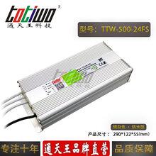 通天王24V500W21A开关电源户外防水洗墙灯大功率IP67质保三年图片