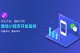 广州微信小程序开发定制广州小程序