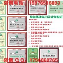 袜子哪里申报中国绿色环保产品