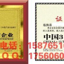 如何申请中国315消费者可信赖产品荣誉证书