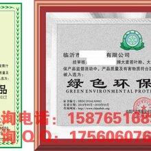 在哪申办绿色环保产品证书