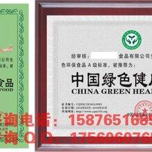 树脂行业办理中国绿色环保产品