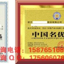 怎么可以弄中国名优产品企业资质