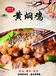 正宗黄焖鸡米饭加盟送全套技术免费培训7天立店