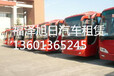 北京厂家直销福泽上下班租车公司直租班车