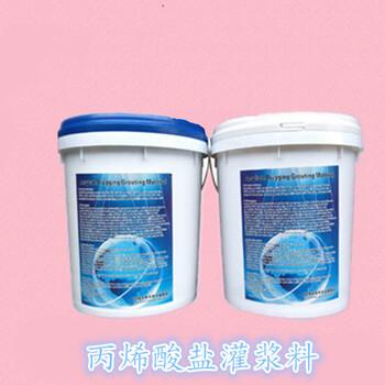 红信大量供给丙烯酸盐灌浆料,属于环保型堵水防渗的化学灌浆料