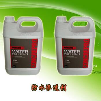 自然渗透型防水剂