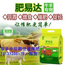 牛吃什么激素长得快、怎么养羊才能长得快
