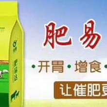绵羊催肥激素牛羊增肥药催肥剂图片