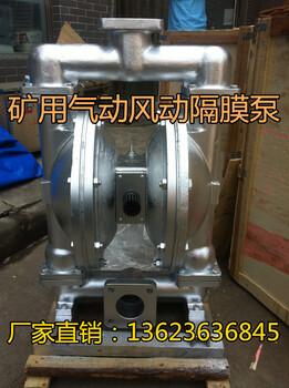 辽宁沈阳铝合金自吸式BQG450气动风动隔膜泵
