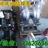 福建宁德BQG200/0.3自吸式气动隔膜泵(配件)