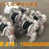 山东淄博BQG-250/0.3高压防爆排沙风动隔膜泵性能