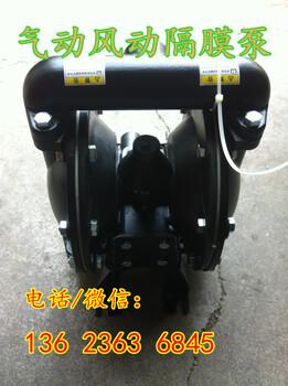 广西河池BQG275/0.2煤矿专用高强度铝合金气动风动隔膜泵