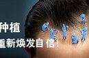 海伦植发:掉头发是很正常的,植发可以让你摆脱烦恼图片