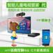 2017全新科技产品,蓝海市场,智能儿童电视管家招加盟代理商