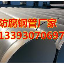 青岛双层聚防腐钢管生产厂家报价图片