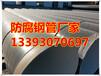 惠州地埋3pe防腐钢管
