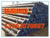 克拉玛依3PE防腐钢管新规格