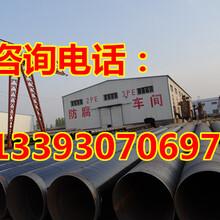 绥化燃气用3pe防腐钢管生产订购热线图片