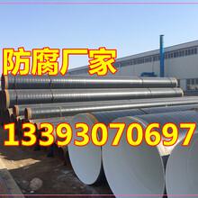 湖北3pe防腐钢管厂《燃气》图片