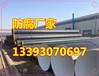 黔西南3pe防腐钢管厂生产厂家
