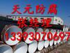 宝鸡IPN8710防腐钢管特加强级