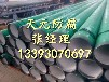 台湾TPEP防腐钢管《厂家直销》
